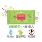 屈臣氏潔膚柔濕巾10片3包入-綠茶