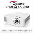 24期0利率 送HDMI線 Optoma UHD50X 240Hz電玩低延遲 4K UHD 劇院級 HDR