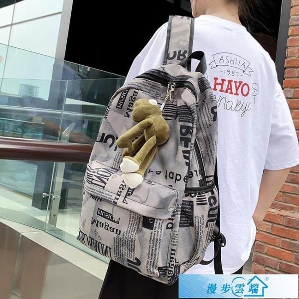 後背包 後背包女士防潑水旅行背包大容量報紙潮流字母學生書包校園情侶款 漫步雲端