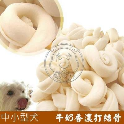 【培菓平價寵物網】香濃美味2.5吋牛奶打結骨皮骨(50支入)中小型犬專用
