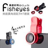 【coni shop】魚眼 廣角 微距三合一鏡頭 送防塵收納袋 適用所有手機和平版 五色可選