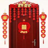 每週新品結婚慶用品創意浪漫無紡布門頭喜字拉花對聯婚禮布置婚房新房裝飾