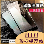 HTC U20 5G Desire 20 pro 滿版保護貼 螢幕鋼化膜 手機保護貼 螢幕保護貼 手機鋼化膜 玻璃膜