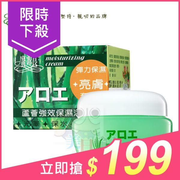 廣源良 蘆薈強效保濕活膚霜(80ml)【小三美日】$249