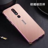 諾基亞 Nokia 5.1 Plus 手機殼 碳纖維 硬殼 金屬邊框 防摔 二合一 推拉 保護殼 全包 防指紋 保護套