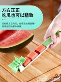 切西瓜神器吃分割器切塊器挖西瓜刀切片器削水果器風車刀抖音工具  圖拉斯3C百貨