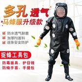 防蜂衣 抓馬蜂服防蜂衣全套透氣專用防蜂服捉胡蜂連身服養蜂服消防馬蜂衣YTL