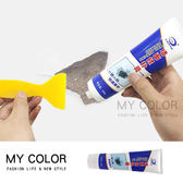 補牆膏 防水 送刮板 裂痕膏 油漆 填縫劑 修復裂縫 掉漆 DIY 牆壁 補漆 牆面修補膏【L132】MY COLOR
