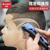 理髮器 理發器電推剪家用剃頭刀成人電動推子兒童充電剪頭發工具 快速出貨