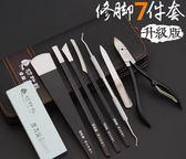 專業修腳刀專用嵌甲鉗工具套裝FA02873『M&G大尺碼』