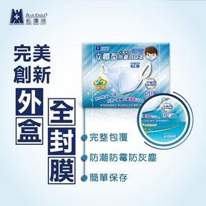 【藍鷹牌】台灣製 3D兒童一體成型防塵口罩 6~10歲 50片*3盒藍色