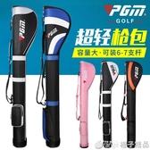 超輕便攜!PGM 高爾夫槍包 男女球包 可裝6-7支球桿 下場練習用品  (橙子精品)