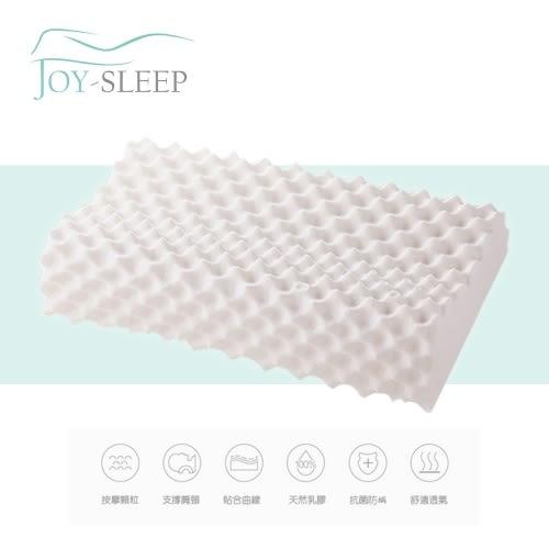 【Joy Sleep】100%天然防蹣抗菌功能型乳膠枕(JOY_02 無菌真空壓縮包)