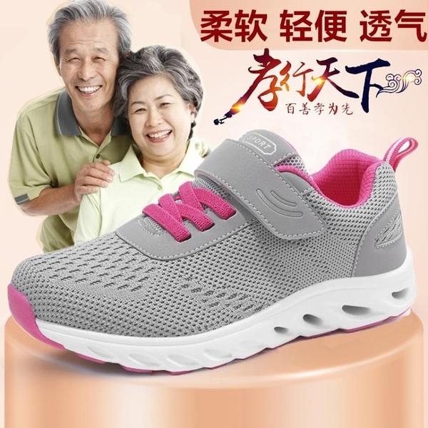 運動女鞋 春秋輕便中老年健步鞋女防滑老人鞋媽媽鞋軟底舒適中年運動鞋女鞋 快速出貨