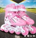 直排溜冰鞋兒童可調男童女童閃光輪滑鞋全套旱冰鞋初學者滑冰鞋【美鞋公社】
