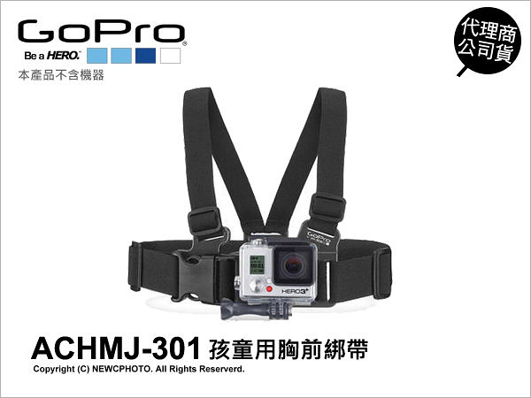 GoPro 原廠配件 ACHMJ-301 Junior Chesty 胸前綁帶(小) 束帶 JR 公司貨【刷卡免運】薪創數位