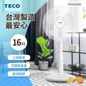 【南紡購物中心】TECO東元 16吋機械式風扇 XYFXA1620