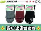 GK-746 台灣製 GK 寬口止滑舒適襪 男女適用 舒壓寬口設計無勒痕 止滑防跌 老人襪 健康襪