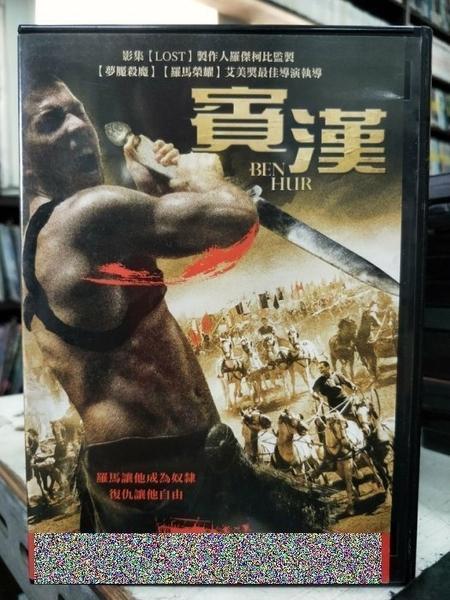 挖寶二手片-G29-005-正版DVD-電影【賓漢】-羅傑柯比(直購價)