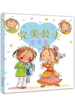 完美公主 害羞篇 /甜甜圈 (購潮8) 9789869724722