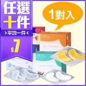 玩美日記 水晶眼膜系列 1對入【BG Shop】黃金Q10/白金蝸牛/高效保濕/魚子醬 ~ 4款供選 ~