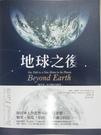 【書寶二手書T1/科學_E5V】地球之後:我們把地球破壞殆盡後,讓另一個星球為此付出代價?_查爾