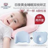嬰兒定型枕寶寶枕頭0-1歲防偏頭透氣矯正頭型糾正偏頭3-6個月『CR水晶鞋坊』