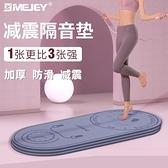 跳繩墊子減震隔音家用加厚防滑舞蹈健身墊室內靜音瑜伽墊運動地墊 LX 童趣屋 免運