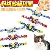 【zoo 寵物商城】DAB PET 》貓咪斜格紋彈性安全插扣貓項圈L 號13 29cm