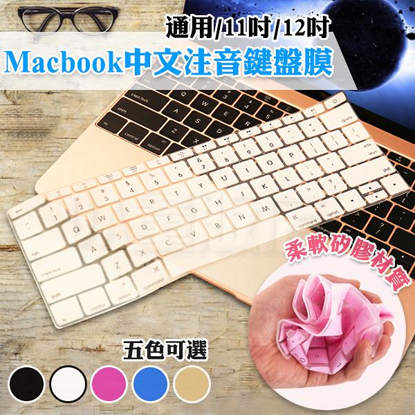 鍵盤膜 Mac Apple Macbook pro air 保護膜 鍵盤保護 注音 繁體 TPU材質 不適用Touch ID新款