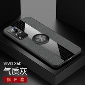 Vivo X60 X50 Pro 隱形磁吸支架 全包防摔 布紋 防手汗 手機殼 保護套 車用磁吸 指環 保護殼