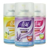春風自動噴香機香水補充液空氣清新劑廁所除臭去味香水芳香劑噴霧【父親節秒殺】