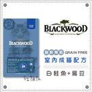 BLACKWOOD柏萊富〔白鮭扁豆極鮮無穀室內成貓,4磅,美國製〕