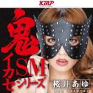 猛鬼高潮SM 女王變身SM眼罩