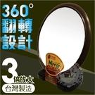 台灣製!古典圓型雙面放大化妝鏡-單入(大)007 [54822]