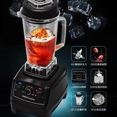 當當衣閣-碎冰沙冰機商用奶茶店刨冰攪拌家用破壁料理冰沙果汁榨汁機 220VYYJ