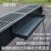 商用燒烤爐移動調料台置物架置物台調料架加厚掛式燒烤爐專用定做