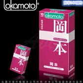 保險套-安全套 Okamoto岡本 Skinless Skin 輕薄貼身型(10入裝)