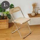 椅子 摺疊椅 會議椅 餐椅 椅 休閒椅【Z0100】Grace 藤編折疊椅1入 收納專科