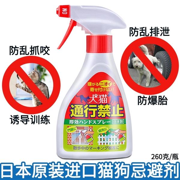 日本進口防狗尿噴劑驅貓驅狗神器趕狗抓咬寵物禁區輪胎防狗狗亂尿