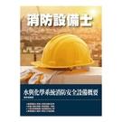2021水與化學系統消防安全設備概要(消防設備士適用)