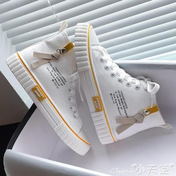 高筒鞋 小白鞋子女2021新款秋高幫帆布鞋女百搭韓版休閒板鞋潮鞋 小天使