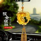 開光吸金貔貅琉璃汽車掛件配飾