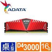 【綠蔭-免運】威剛 XPG Z1 DDR4 3000 16G超頻RAM