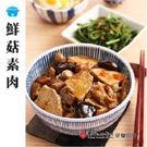 【馬偕醫院】鮮菇素肉調理包(240g/包...