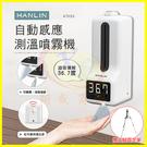 HANLIN ATK9X 自動感應測溫噴霧機 12國語言 測體溫酒精噴霧器 消毒乾洗手乳機 自動播報量溫度支架儀