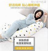 孕婦枕頭護腰側睡枕H型 純棉u型多功能側臥托腹抱枕睡覺神器春夏 韓小姐的衣櫥