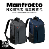 Manfrotto 曼富圖 NX-BP 開拓者 NX 微單後背包 空拍機包 攝影 相機包 公司貨【6期0利率】薪創數位