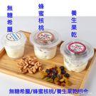 【耐斯優優格】無糖希臘優格+蜂蜜核桃or葡萄果乾組合