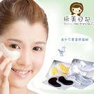 玩美日記 眼膜 6g/對 黃金Q10/白金滲透/高效保濕/黑珍珠魚子醬眼膜◆86小舖◆